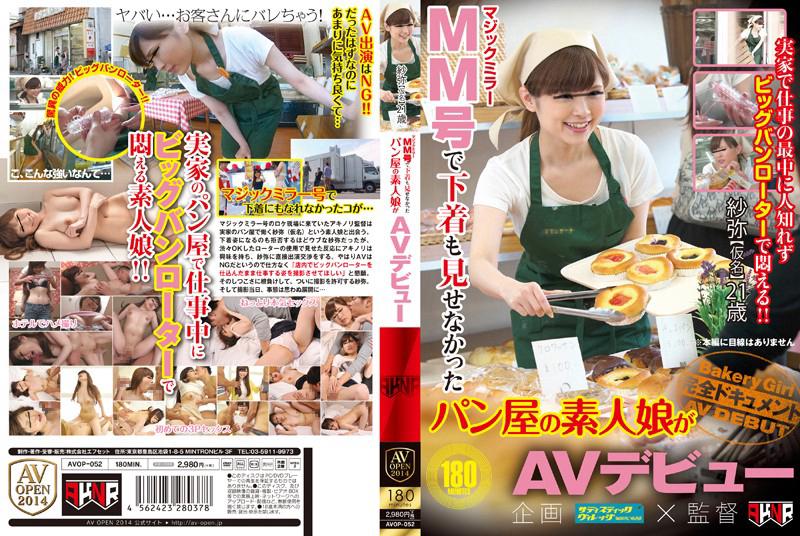 AVOP-052