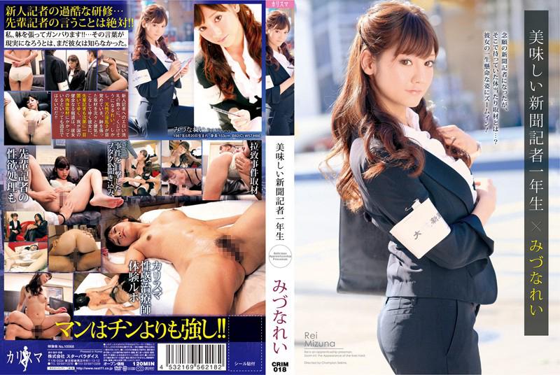 CRIM-018