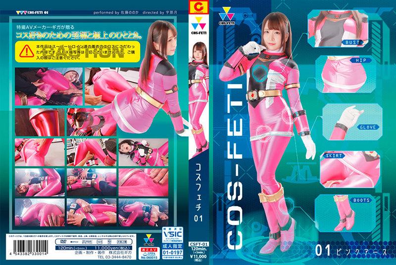 CSFT-01