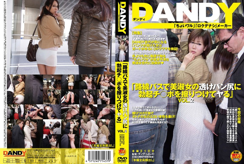 DANDY-323