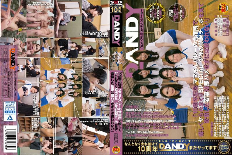 DANDY-475