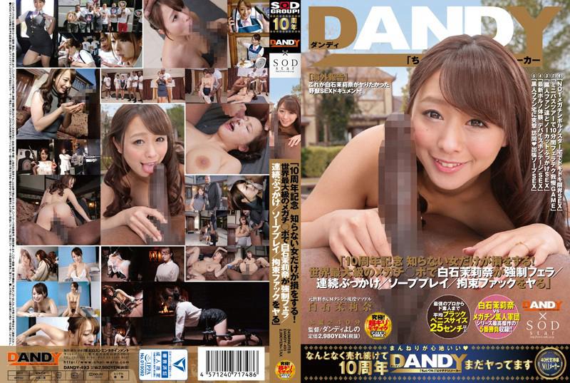 DANDY-493