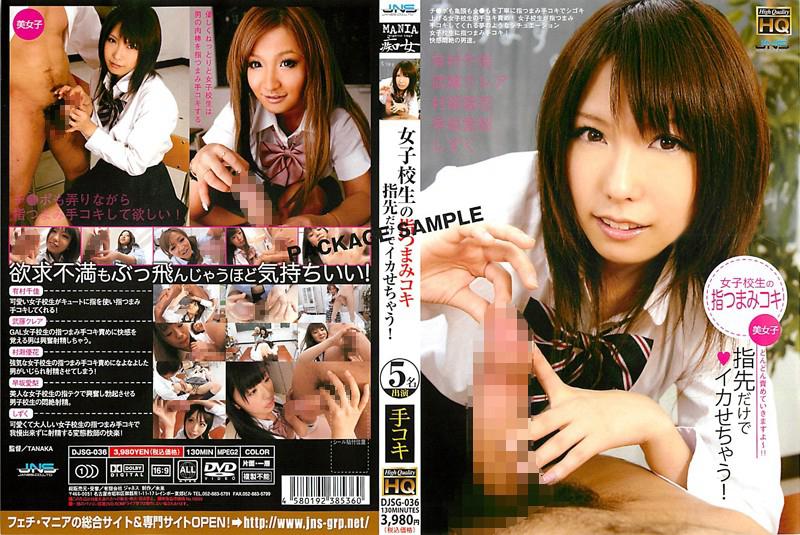 DJSG-036