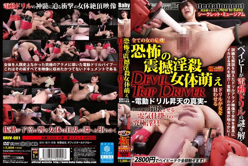 DRIV-001