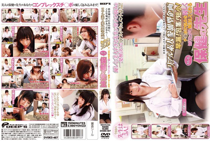 DVDES-467