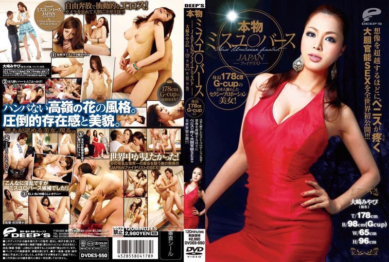 DVDES-550