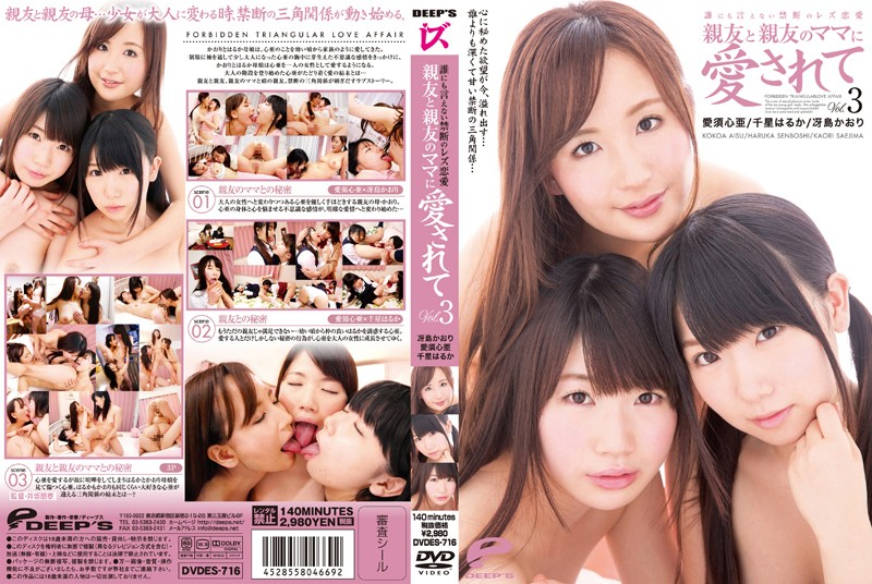 DVDES-716