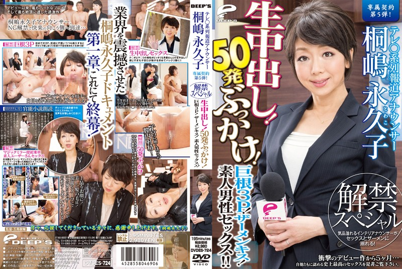 DVDES-724