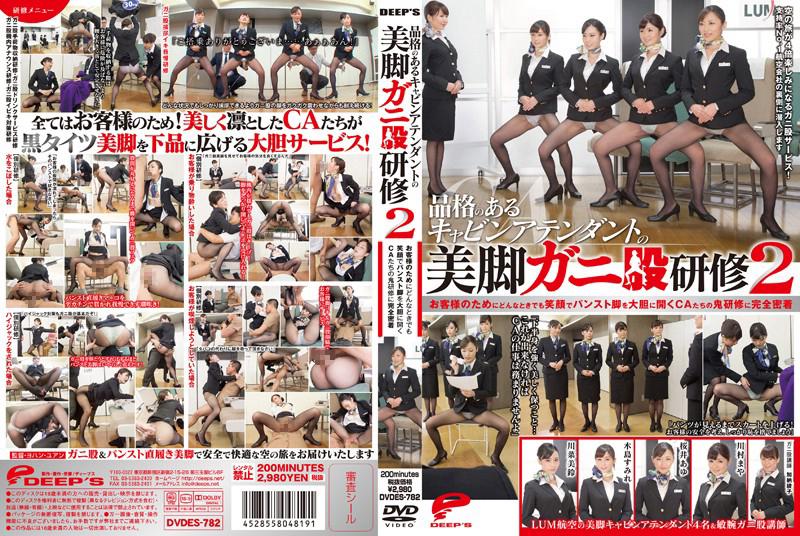 DVDES-782