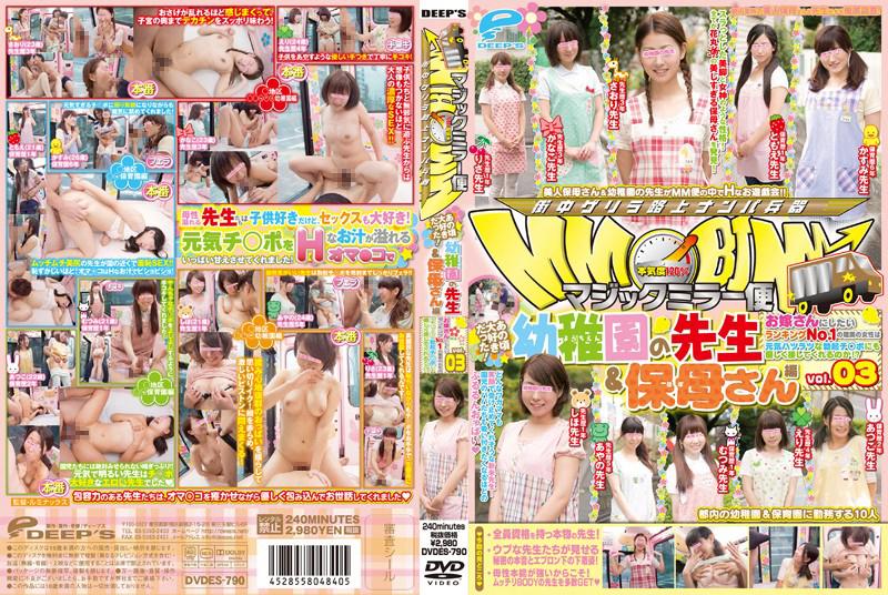 DVDES-790