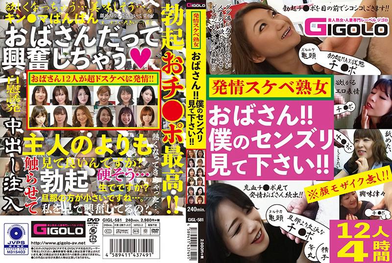 GIGL-581