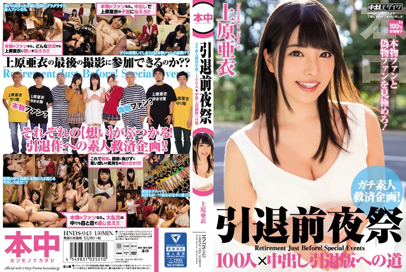 HNDS-043