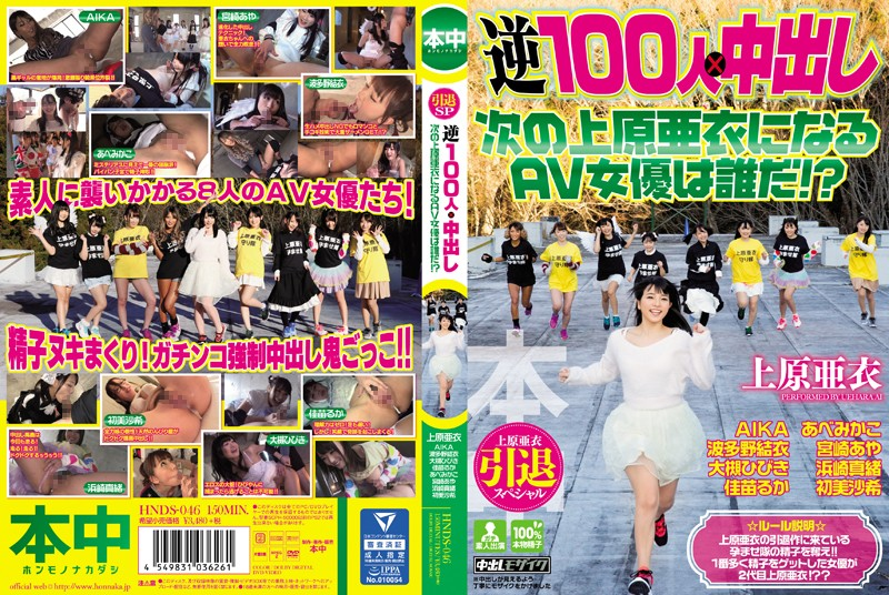 HNDS-046