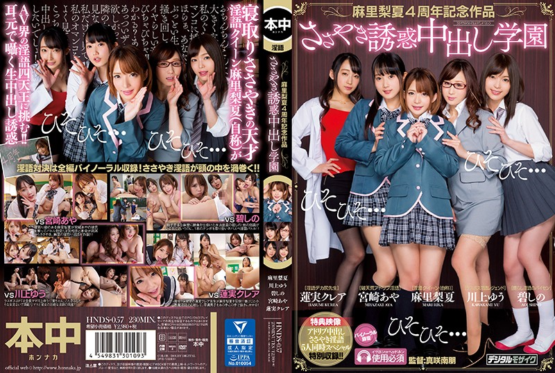 HNDS-057