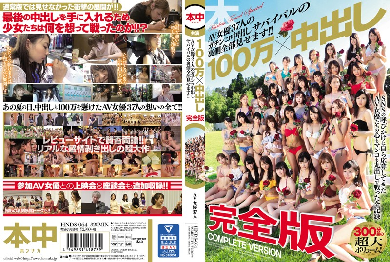 HNDS-064