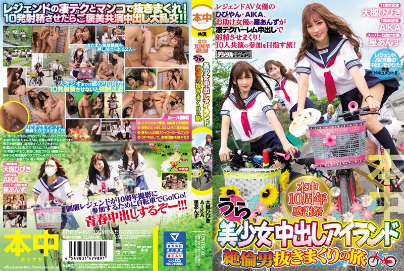 HNDS-066