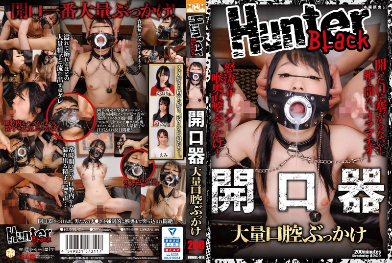 HUNBL-014