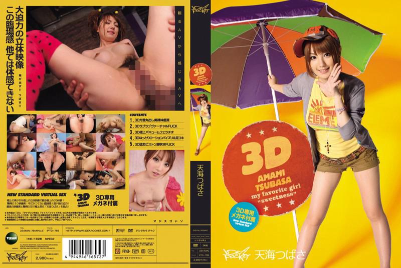 IPTD-785