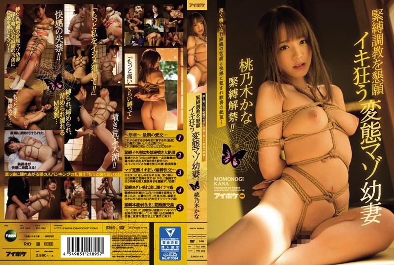 IPX-052