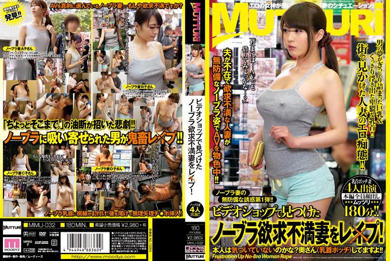 MIMU-032