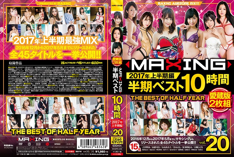 MXSPS-549