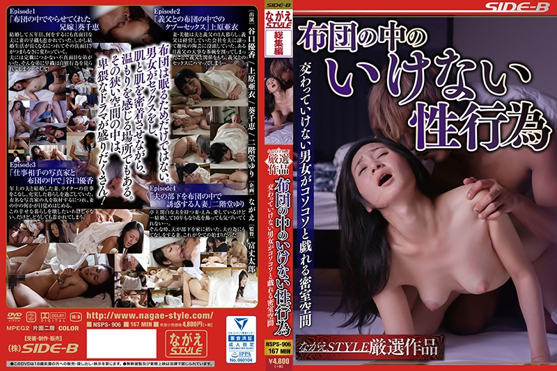 Japanese Mother Teach Sex