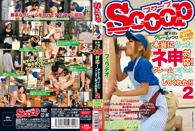 SCOP-043