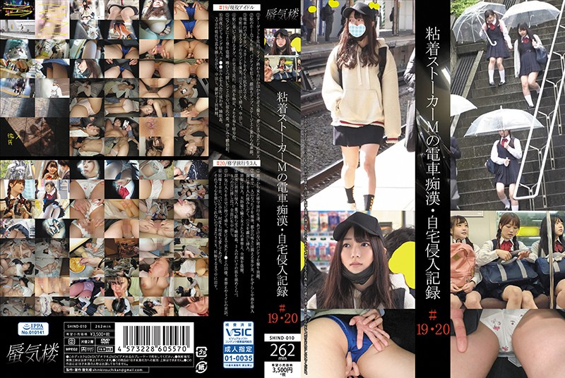 SHIND-010