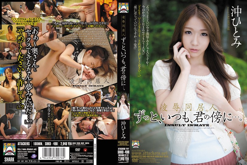 SHKD-498