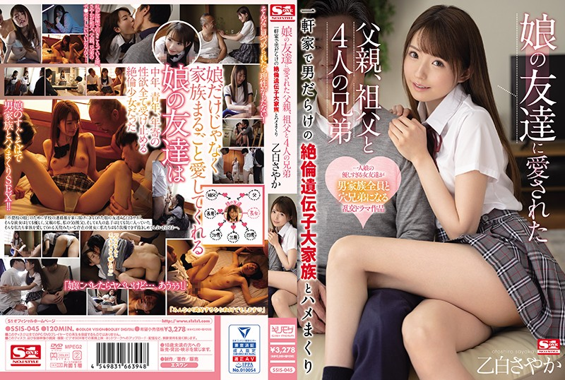 SSIS-045