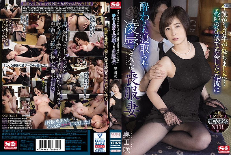 SSIS-076