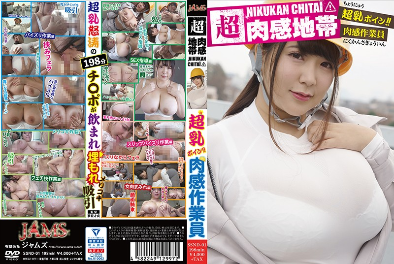 SSND-01