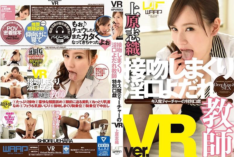 WPVR-043