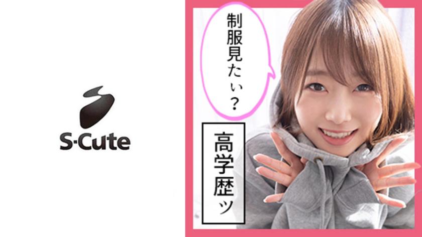 scute-1127